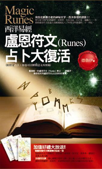 西洋易經:盧恩符文(Runes)占卜大復活