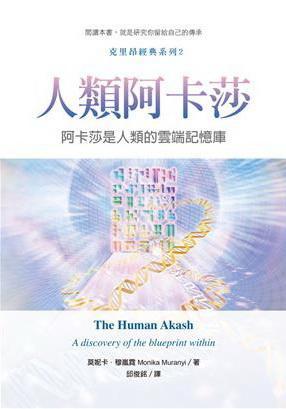 人類阿卡莎:阿卡莎是人類的雲端記憶庫