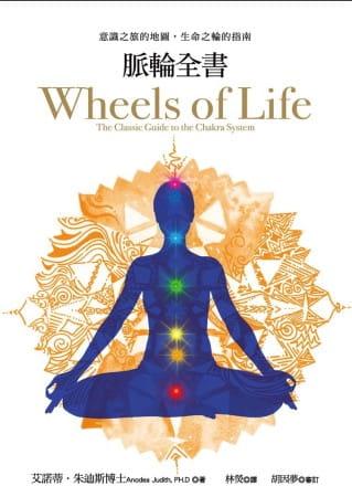 脈輪全書:意識之旅的地圖,生命之輪的指南 (Wheels of Life : The Classic Guide to the Chakra System)