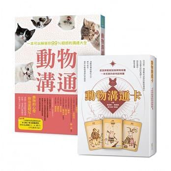 動物溝通大全:書及卡獨家套組