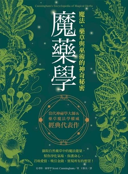 魔藥學:魔法、藥草與巫術的神奇秘密 (Cunningham's Encyclopedia of Magical Herbs)