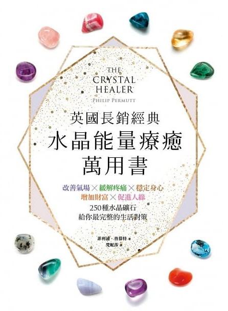 英國長銷經典水晶能量療癒萬用書:改善氣場x緩解疼痛x穩定身心x增加財富x促進人緣,250種水晶礦石給你最完整的生活對策 (The Crystal Healer)