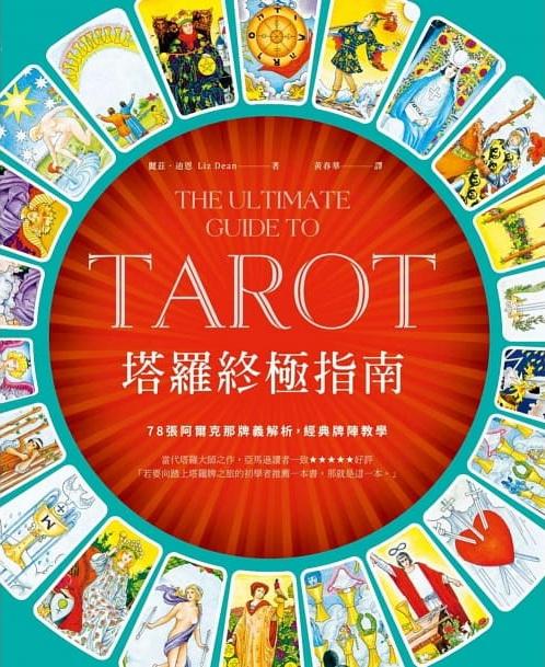 塔羅終極指南:世界塔羅大師之作,78張阿爾克那牌義解析,啟發靈性直覺 (The Ultimate Guide To Tarot)