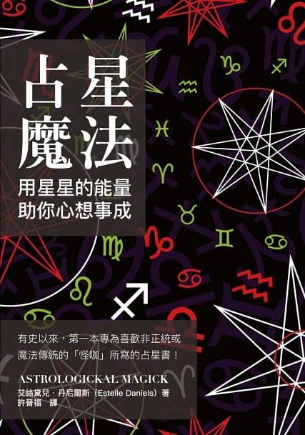 占星魔法:用星星的能量,助你心想事成 (Astrologickal Magick)