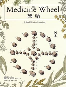 藥輪:大地占星學 (The Medicine Wheel : Earth Astrology)