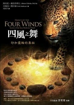 四風之舞:印加藥輪的奧祕 (Dance of the Four Winds : Secrets of the Inca Medicine Wheel)