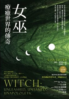 女巫:療癒世界的傳奇 (Witch: Unleashed, Untamed, Unapologetic)