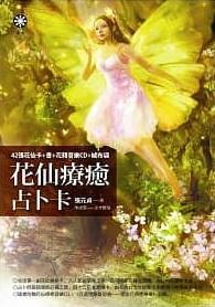 花仙療癒占卜卡:42張花仙卡+書+花精音樂CD+絨布袋