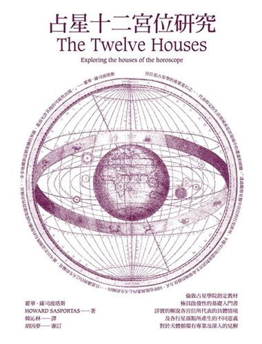 占星十二宮位研究 (The Twelve Houses)