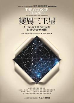 變異三王星:天王星、海王星、冥王星的行運、苦痛、與轉機 (The gods of change : pain, crisis, and the transits of Uranus, Neptune, and Pluto)