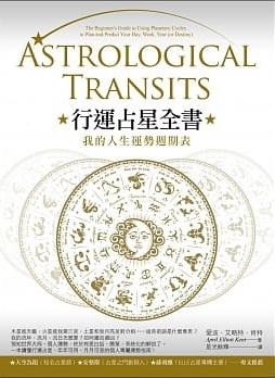 行運占星全書:我的人生運勢週期表 (Astrological Transits: The Beginner's Guide to Using Planetary Cycles to Plan and Predict Your Day, Week, Year (or Destiny))