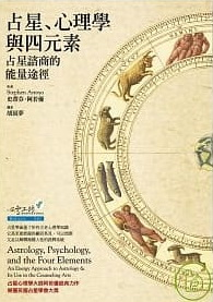 占星、心理學與四元素:占星諮商的能量途徑 (Astrology, Psychology and The Four Elements: An Energy Approach to Astrology & Its Use in the Counseling Arts)