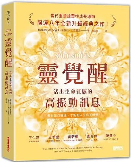 靈覺醒:活出生命質感的高振動訊息 (Soul Shifts : Transformative Wisdom for Creating a Life of Authentic Awakening, Emotional Freedom & Practical Spirituality)
