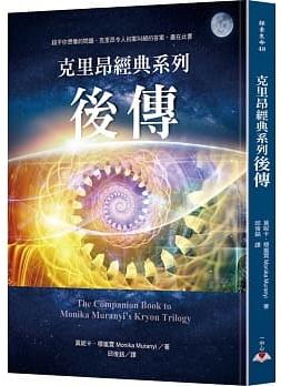 克里昂經典系列後傳 (The Companion Book to Monika Muranyi's Kryon Trilogy)