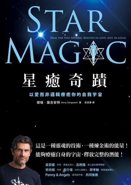 星癒奇蹟:以愛而非邏輯療癒你的自我宇宙 (Star Magic - Heal the You-Niverse: Rooted in love, not in logic)
