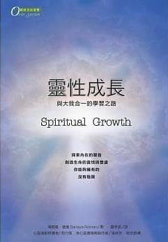 靈性成長:與大我合一的學習之路 (Spiritual Growth: Being Your Higher Self)
