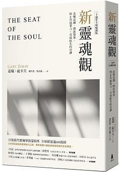 新靈魂觀(30週年全球暢銷版):改變意圖,開啟覺知,終止負面業力,完成此生功課 (The Seat of the Soul)