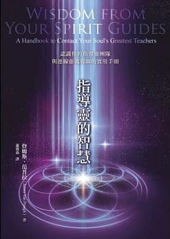 指導靈的智慧:認識你的指導靈團隊與連線靈魂導師的實用手冊 (Wisdom from Your Spirit Guides: A Handbook to Contact Your Soul's Greatest Teachers)