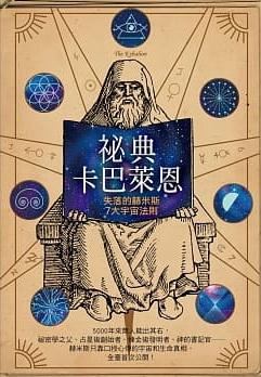 祕典卡巴萊恩:失落的赫米斯7大宇宙法則 (The Kybalion)