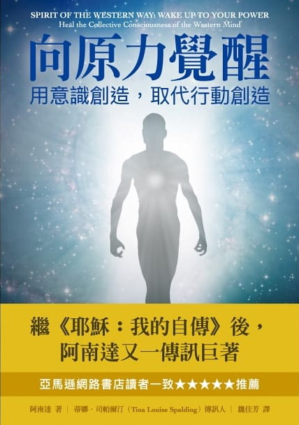 向原力覺醒:用意識創造,取代行動創造 (Spirit of the Western Way: Wake Up to Your Power – Heal the Collective Consciousness of the Western Mind)