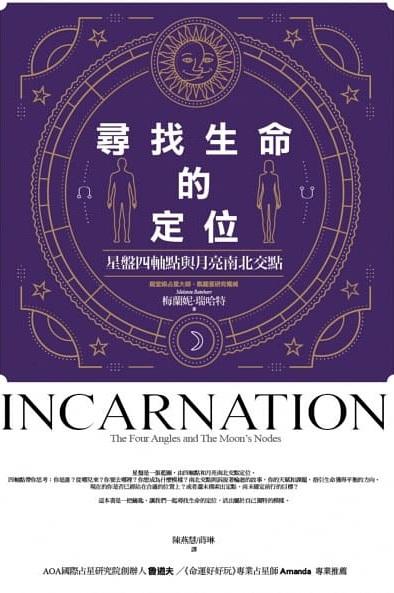 尋找生命的定位:星盤四軸點與月亮南北交點 (INCARNATION: The Four Angles And The Moon's Nodes)