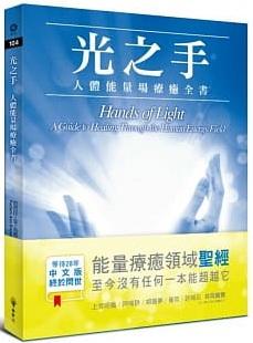 光之手—人體能量場療癒全書 (Hands of Light: A Guide to Healing Through the Human Energy Field)