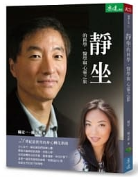 靜坐的科學、醫學與心靈之旅:21世紀最實用的身心轉化指南(隨書附贈60分鐘靜坐導引與音樂CD)