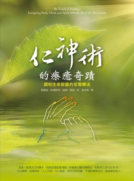 仁神術的療癒奇蹟:調和生命能量的至簡療法 (The Touch of Healing: Energizing the Body, Mind, and Spirit With Jin Shin Jyutsu)