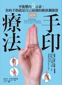 圖解手印療法:平衡體內5元素,你的手指就是自己最強的健康調節器 (Mudras For Your Health: The Ancient Indian Art of Self Healing)