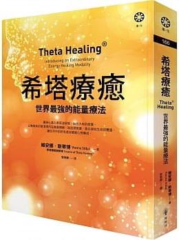 希塔療癒:世界最強的能量療法 (Theta Healing: Introducing an Extraordinary Energy Healing Modality)