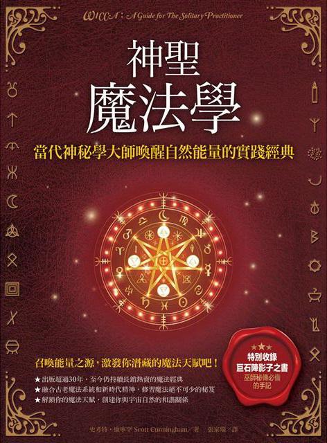 神聖魔法學:當代神祕學大師喚醒自然能量的實踐經典(特別收錄巫師秘傳必備的手記《巨石陣影子之書》) (WICCA: A Guide for The Solitary Practitioner)