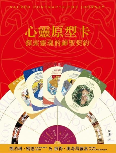 心靈原型卡(含神聖契約盤):探索靈魂的神聖契約(盒裝)(Sacred Contracts: The Journey)