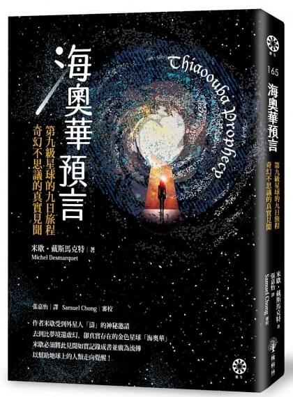 海奧華預言:第九級星球的九日旅程‧奇幻不思議的真實見聞 (Thiaoouba Prophecy)
