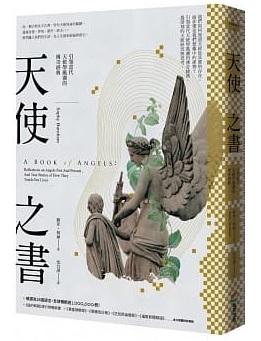 天使之書:引領當代天使學風潮的傳奇經典 (A Book of Angels:Reflections on Angels Past And Present ,And True Stories of How They Touch Our Lives)