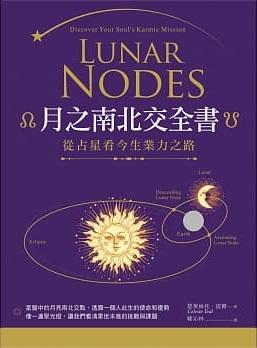 月之南北交全書:從占星看今生業力之路 (Lunar Nodes : Discover Your Soul's Karmic Mission)