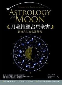 月亮推運占星全書:我的人生演化課程表 (Astrology of the Moon: An Illuminating Journey Through the Signs and Houses)