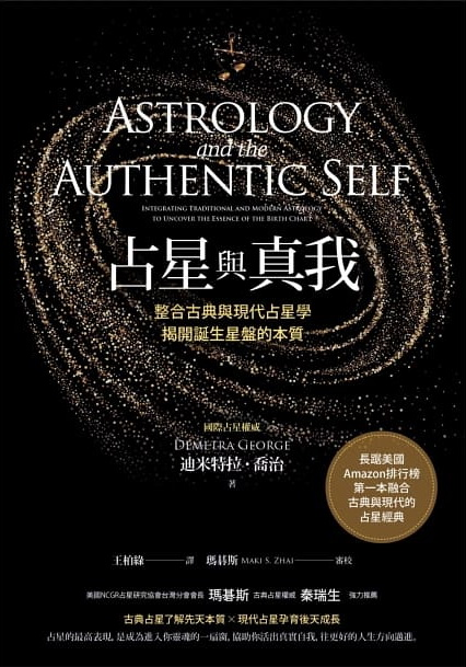 占星與真我:整合古典與現代占星學,揭開誕生星盤的本質 (Astrology and the Authentic Self: Integrating Traditional and Modern Astrology to Uncover the Essence of the Birth Chart)