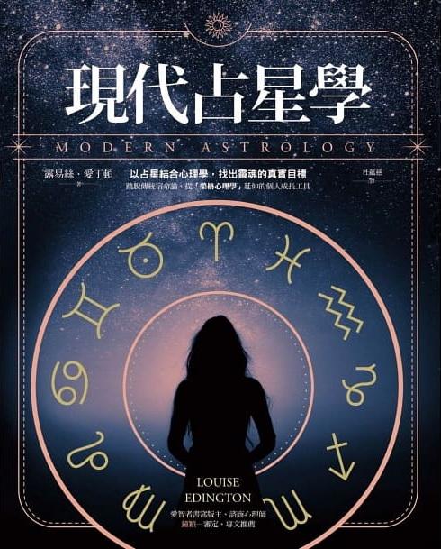 現代占星學:以占星結合心理學,找出靈魂的真實目標 (Modern Astrology: Harness the Stars to Discover Your Soul's True Purpose)