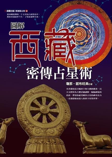 圖解西藏密傳占星術