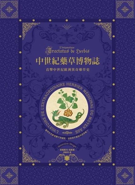 中世紀藥草博物誌 (L'énigmatique Tractatus de Herbis)