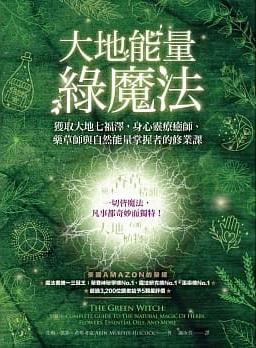 大地能量綠魔法:獲取大地七福澤,身心靈療癒師、藥草師與自然能量掌握者的修業課 (The Green Witch: Your Complete Guide to the Natural Magic of Herbs, Flowers, Essential Oils, and More)