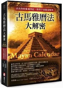 古馬雅曆法大解密:活出你的靈魂印記,取用宇宙能量頻率