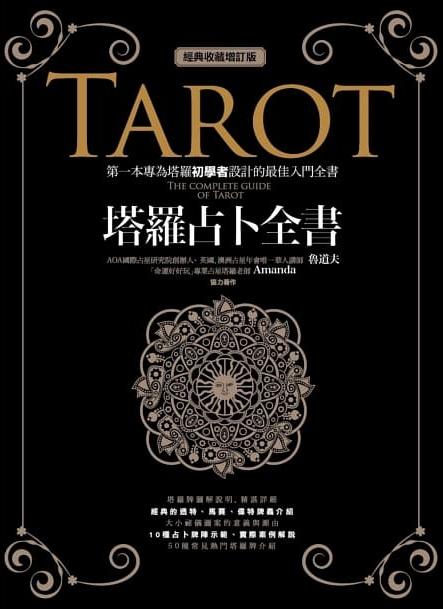 塔羅占卜全書﹝經典收藏增訂版﹞ (The complete guide of Tarot)