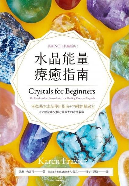 水晶能量療癒指南:美國NO.1長暢經典,50款基本水晶使用指南+75種能量處方 (Crystals for Beginners: The Guide to Get Started with the Healing Power of Crystals)