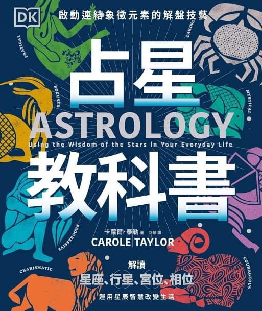 占星教科書:英國占星學院教務長主筆、DK製作,啟動連結象徵元素的解盤技藝 (Astrology: Using the Wisdom of the Stars in Your Everyday Life)