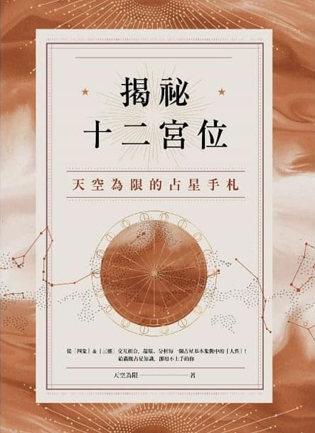 揭祕十二宮位:天空為限的占星手札