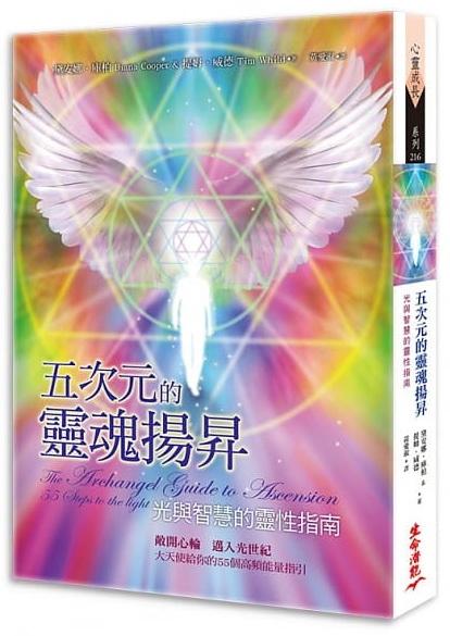 五次元的靈魂揚昇:光與智慧的靈性指南 (The Archangel Guide to Ascension: 55 Steps to the Light)