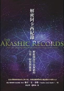 解密阿卡西紀錄:輕鬆開啟宇宙無窮的力量、智慧與能量 (The Akashic Records Made Easy—unlock the infinite power, wisdom and energy of the universe)