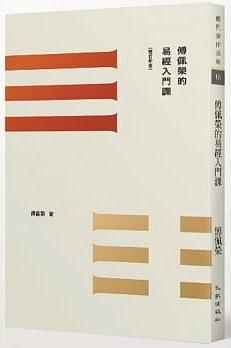 傅佩榮的易經入門課(增訂新版)