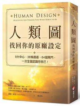 人類圖,找回你的原廠設定:9大中心、36條通道、64個閘門,一次全面認識你自己! (Human Design: Discover the Person You Were Born to Be)